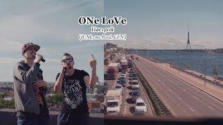 ONe LoVe • Настрой [fUNk, mc Paul, Lil'N]