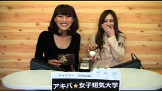 アキバ☆女子短気大学2学期#4http://www.ustream.tv/channel/akibajyo...