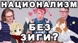НАЦИОНАЛИЗМ БЕЗ ЗИГИ | Алексей Абанин