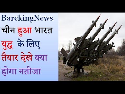 पुलवामा के बाद चीन हुआ भारत महासग्राम के लिए तैयार - Aajtak Bareking News