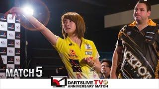 【Adrian Lewis VS Mayuko Morita】 DARTSLIVE.TV 10th ANNIVERSARY MATCH 5