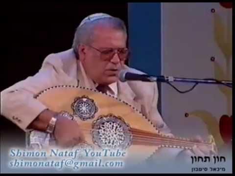 מיכאל סיטבון חון תחון נוסח יהדות תוניס   Alain Scetbon Hon Tahon Tunisia