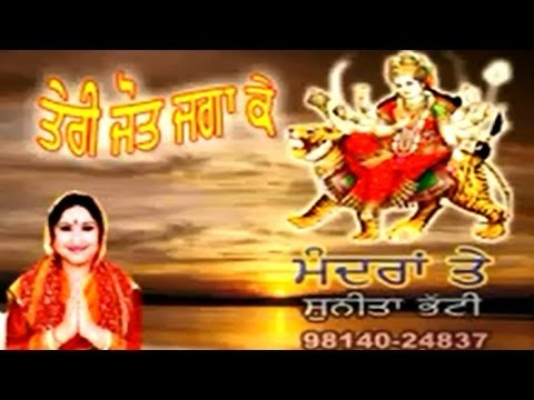 Tu Bhi Nachle Bhagta || New Punjabi Devotional Song