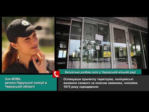Телеканал АНТЕНА: Безхатько розбив скло у Черкаській міській раді