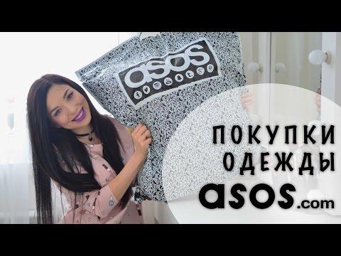 ПОКУПКИ ОДЕЖДЫ с примеркой | ASOS.com