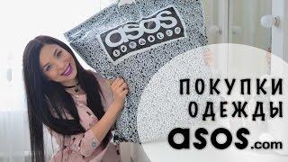 видео ASOS com (Асос)  - одежда и обувь из Англии с бесплатной доставкой в Россию