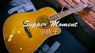 Supper Moment - 小伙子  A KEY(培老師guitar 獨奏 cover)