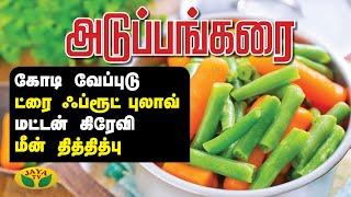 Mutton Gravy   Dry Fruit Recipe   Benefits Of Olive Oil   Adupangarai   Jaya Tv
