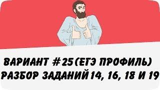 ВАРИАНТ #25 (ЗАДАНИЯ 14, 16, 18 и 19) ЕГЭ ПРОФИЛЬ ПО МАТЕМАТИКЕ (ШКОЛА ПИФАГОРА)