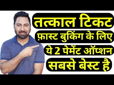 What Is The Best Fast Payment For Tatkal Ticket | Google Pay | Upi Bhim App | phonepe App | Sbi Card
