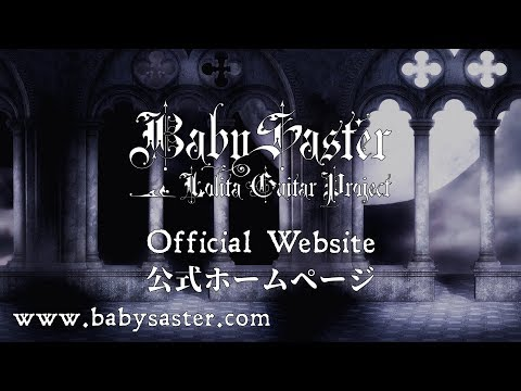 【BabySaster】Official Website has been opened! †