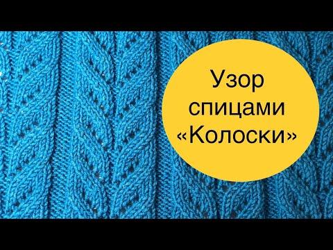 "#узорспицами «Колоски"""