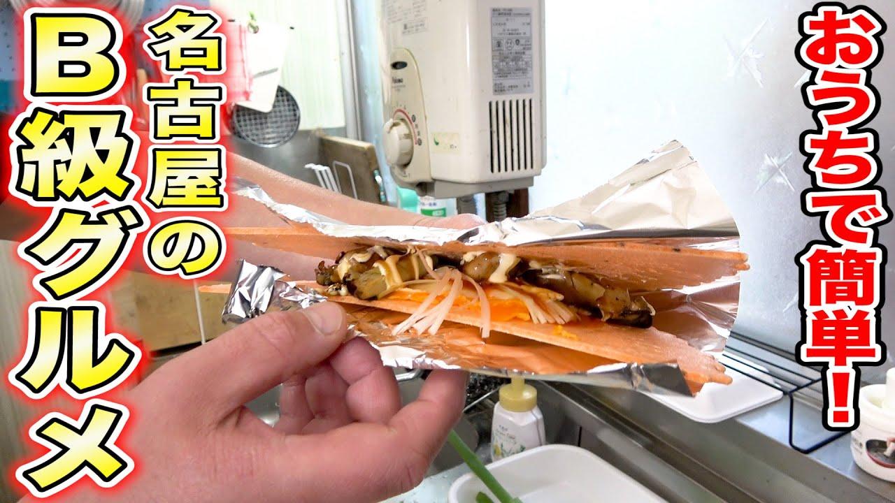 """名古屋のB級グルメ""""玉せん""""を知っていますか?おうちで簡単に作ってみました!!"""