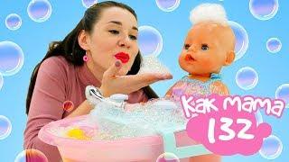 Ванна с пеной и новогодний наряд для Baby Born Эмили - Как мама