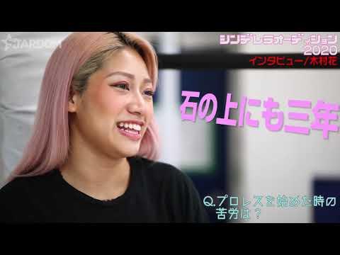 Japanese Wrestler and 'Terrace House' Star Hana Kimura Passes Away at 22