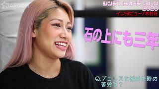Stardom  Special Interview With Hana Kimura  English Subtitles