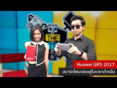 The Battle : Huawei GR5 2017 สมาร์ทโฟนกล้องคู่ในราคาต่ำหมื่น - วันที่ 16 Jan 2017