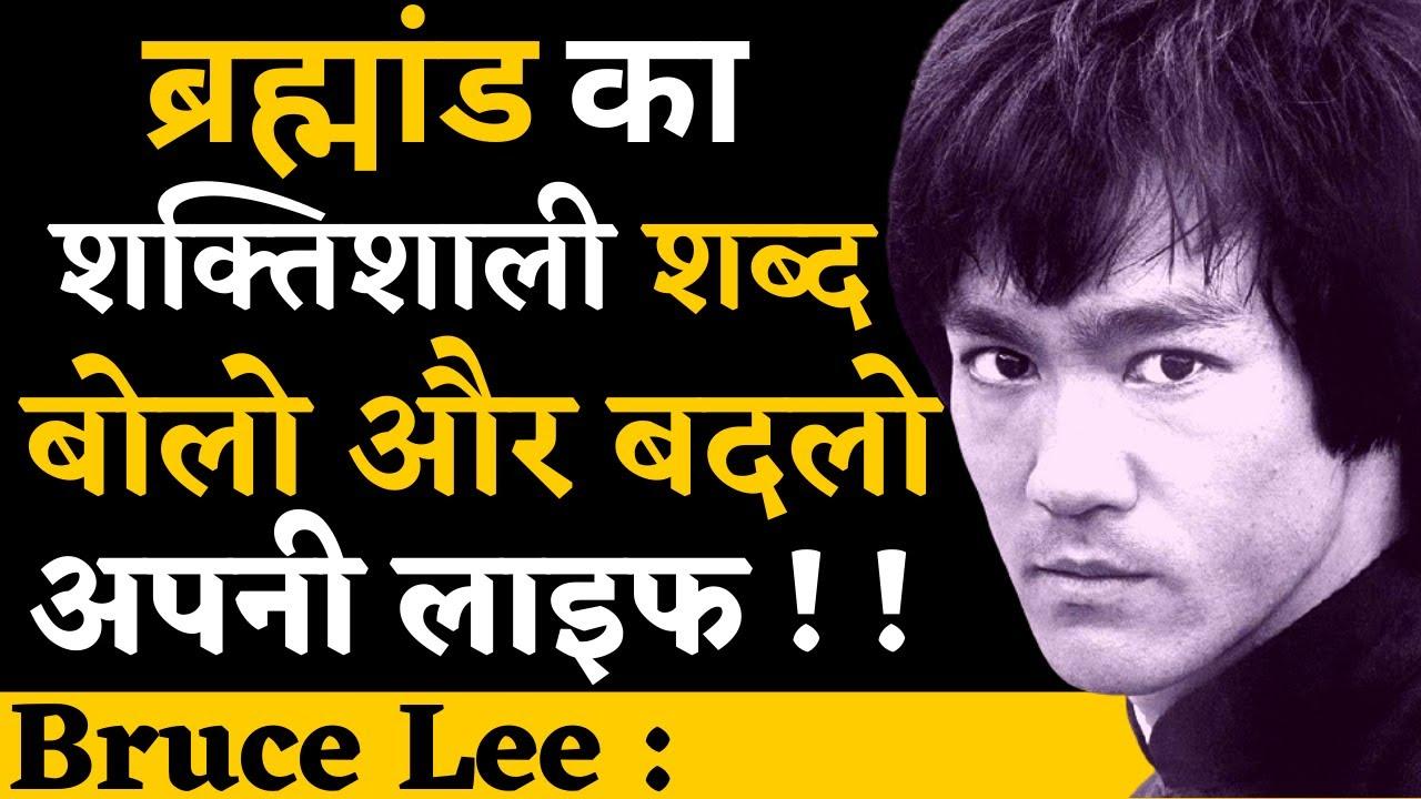 हर दिन केवल 1 मिनट के लिए ये शब्द जरूर बोले|Success Principles In Hindi|Bruce Lee Motivational Hindi
