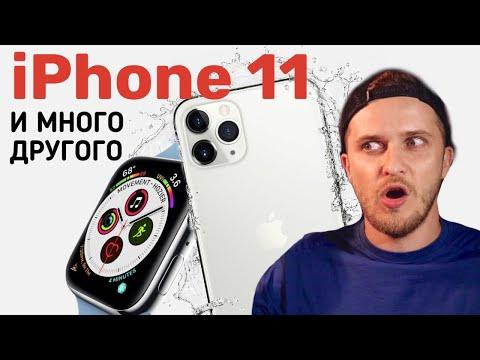 Презентация Apple 2019   новый iPhone 11 Pro   Apple Watch 5