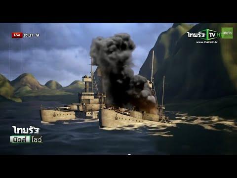 "Immersive : 74 ปี ""ยุทธนาวี""เกาะช้าง"
