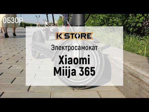 Обзор Xiaomi Mijia 365 EU Самый популярный самокат /KSTORE