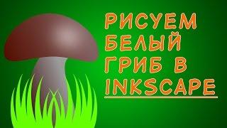 Рисуем в Inkscape белый гриб