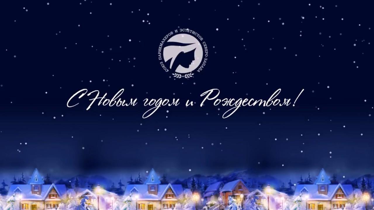 ассортименте бренда поздравить своего парикмахера с новым годом правительство януковича