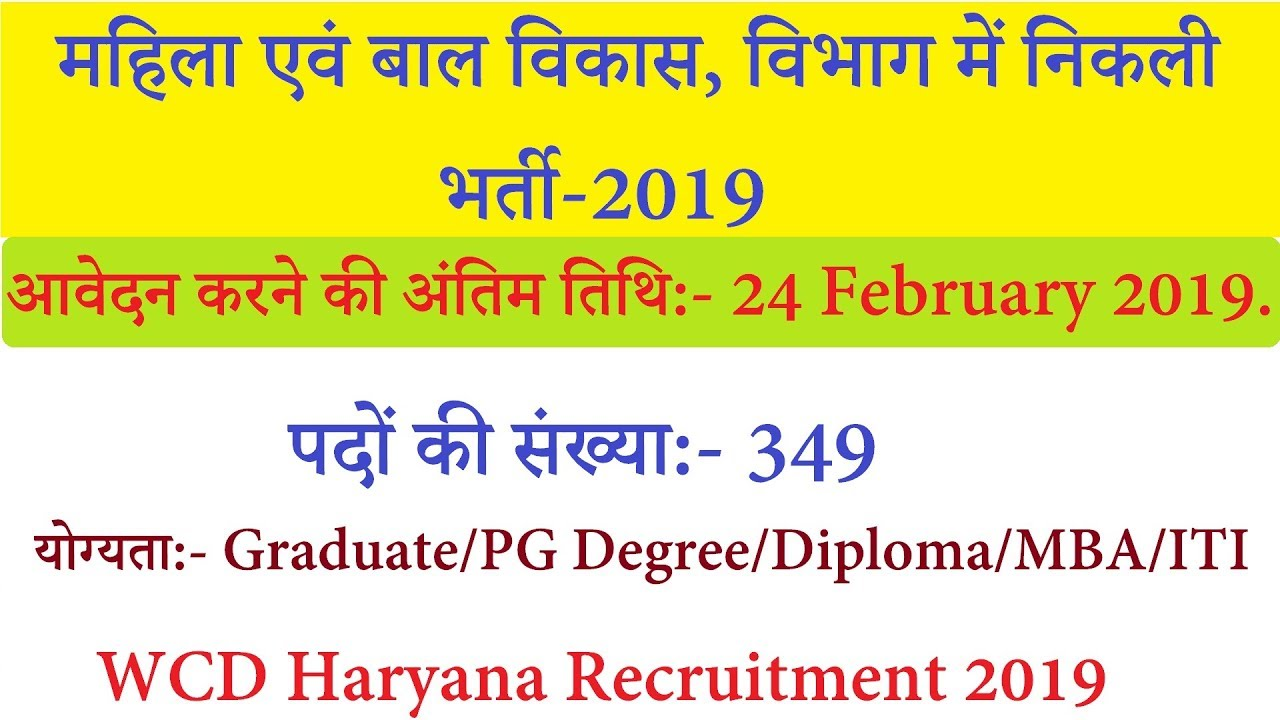 WCD Haryana Recruitment 2019- Apply Online 349 Posts by 24 Feb 2019