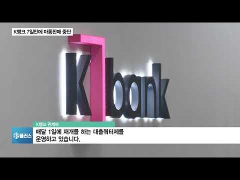 '1주일 만에 신용대출 상품 판매 또 중단'…K뱅크 괜찮나?