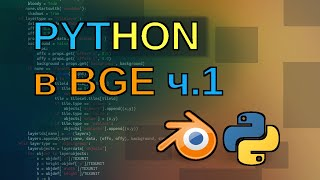 Python в Blender Game Engine урок часть 1.