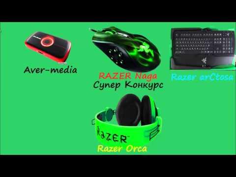 ХАЛЯВА !!!! Супер конкурс !!! на Aver-Media , RAZER Naga , RAZER arCtosa , RAZER Orca