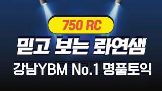750반 RC 7강 명품토익 토익정답 토익 롸연샘