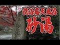 湯原温泉 混浴露天風呂へ男の入浴ポロリ無し 岡山県の旅動画