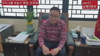 Cnn21.지오그룹 드림매직.자은도 국제문화관광타운