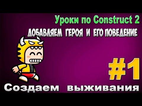 Урок 1. Construct 2 . Создание обьектов и простых поведений.