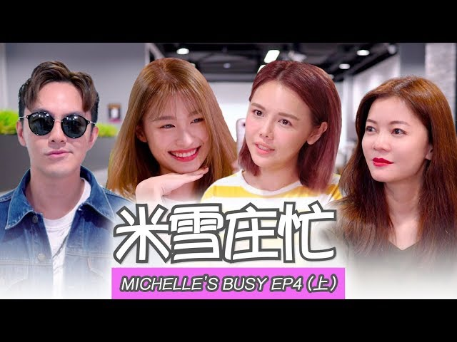[FULL ENG SUB] ???? Michelle's Busy Ep 4??????(?) Tuition for Influencers!