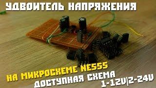 Простой удвоитель напряжения на NE555,  2V/24V без катушек и трансформаторов