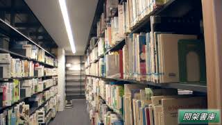 開架書庫(都立多摩図書館バーチャルナビ9)