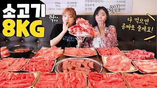 2 women challenging to eat 8kg of beef! Challenge mukbang!