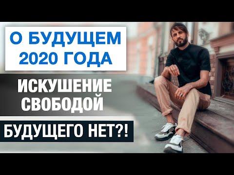 О БУДУЩЕМ 2020 - Искушение Свободой.Будущего нет! Сергей Финько