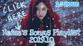 Heize 헤이즈 Debut To 2019 All Songs Playlist