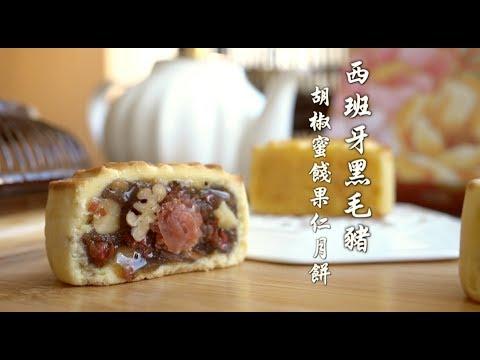 黑毛豬胡椒蜜餞果仁月餅