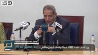 مصر العربية | وزير التعليم : نستهدف 883 ألف فرصة تمنية مهنية للمعلمين هذا العام