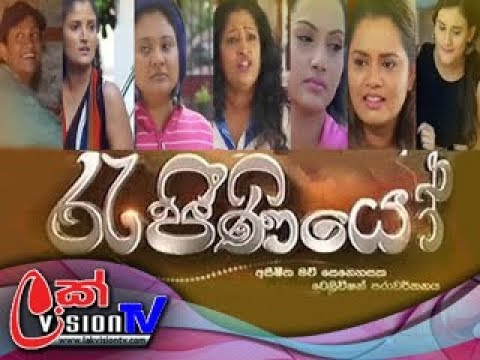 Rajiniyo Episode - 38 | 2018/02/01