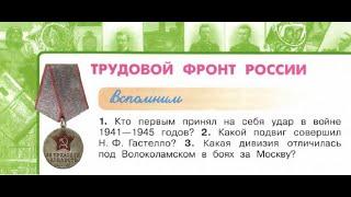 """Окружающий мир 4 класс ч.2, Перспектива, с.82-85, тема урока """"Трудовой фронт России"""""""