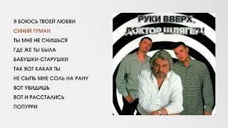 Руки Вверх и Вячеслав Добрынин Доктор Шлягер Official Audio Album