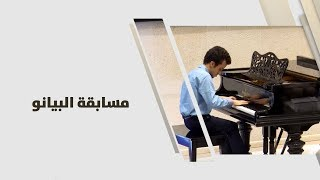 مسابقة البيانو