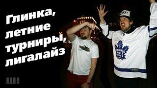 Глинка, летние турниры, лигалайз. Выпуск 25 (19.08.2019)