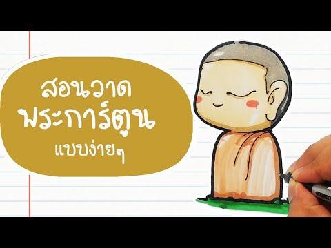 สอนวาดพระการ์ตูน แบบง่ายๆ  How to Draw Monk  l GIANT SMILES