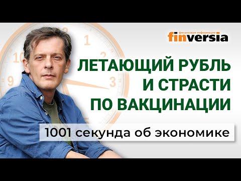 """Рубль должен взлететь. Страсти по вакцинации. Послал по """"траектории"""". Экономика за 1001 секунду"""